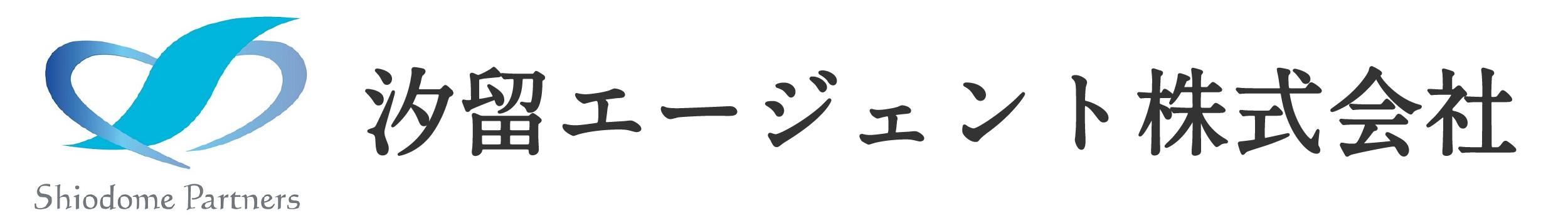 汐留エージェント株式会社